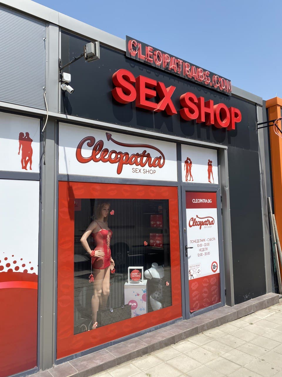 Секс шоп Cleopatra