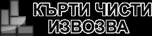 karti chisti izvozva kartachi.png